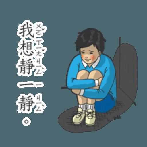 小學課本1 - Sticker 26
