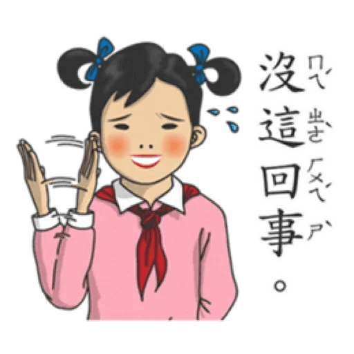小學課本1 - Sticker 4