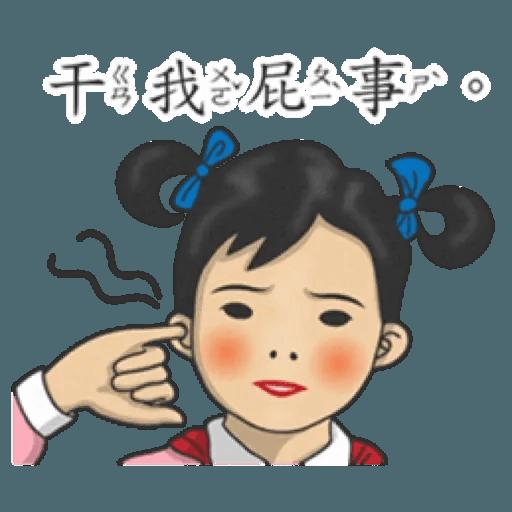 小學課本1 - Sticker 7