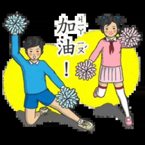 小學課本1 - Sticker 14
