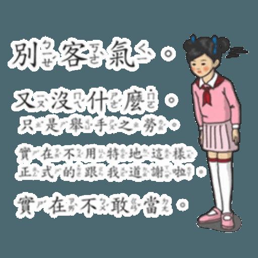 小學課本1 - Sticker 17