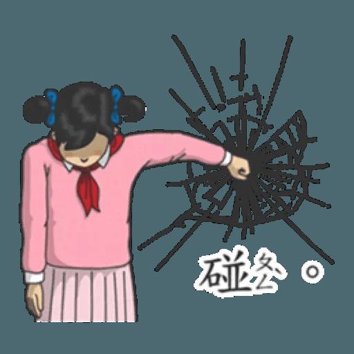 小學課本1 - Sticker 11