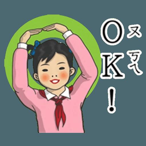 小學課本1 - Sticker 1