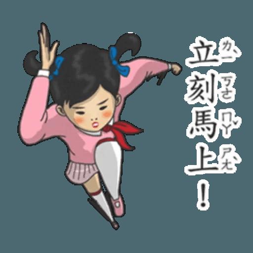 小學課本1 - Sticker 2