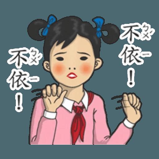 小學課本1 - Sticker 5