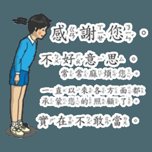 小學課本1 - Sticker 16
