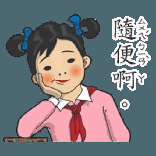 小學課本1 - Sticker 3