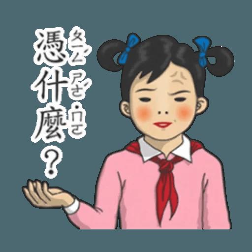 小學課本1 - Sticker 6