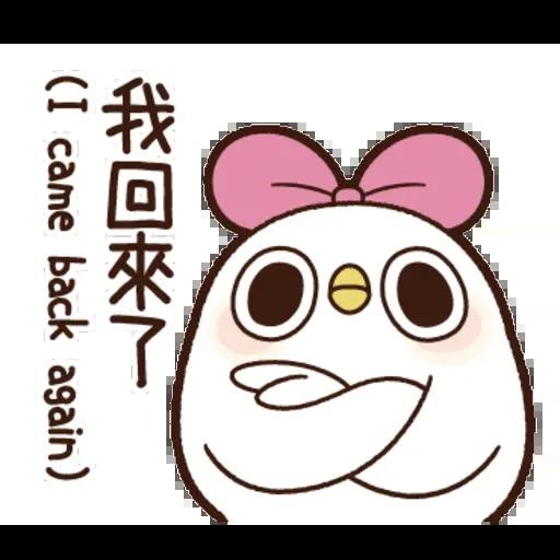 雞15 - Sticker 24