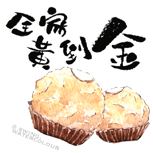 【賀年食品字畫】by swing.watercolour - Sticker 3
