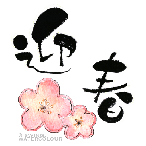 【賀年食品字畫】by swing.watercolour - Sticker 6