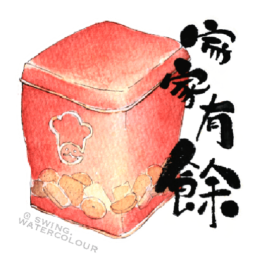 【賀年食品字畫】by swing.watercolour - Tray Sticker