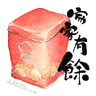 【賀年食品字畫】by swing.watercolour - Tray Sticker