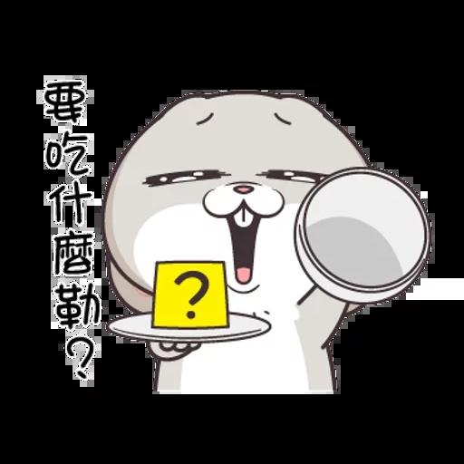好想兔2 - Sticker 19