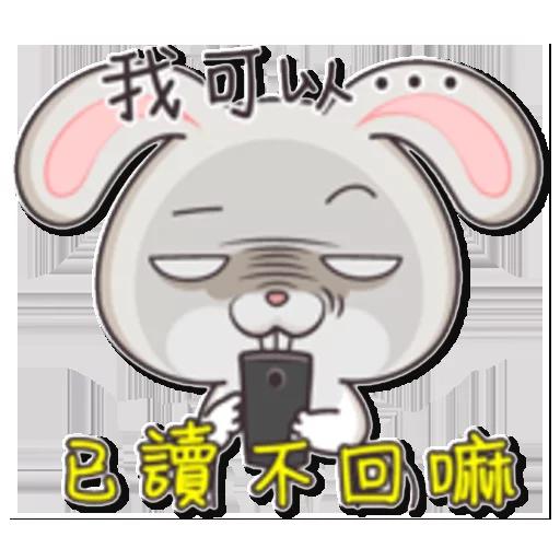 好想兔2 - Sticker 3