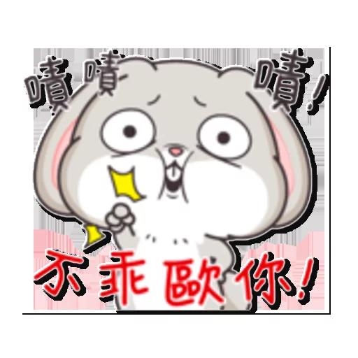 好想兔2 - Sticker 7