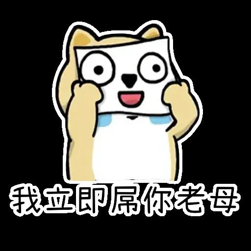 小肥柴 - Sticker 21