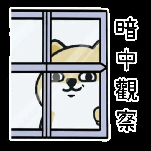 小肥柴 - Sticker 9
