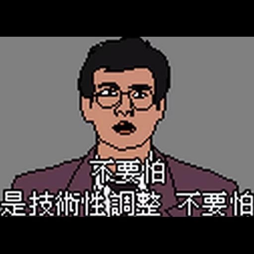 Pixel1 - Sticker 12