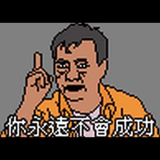 Pixel1 - Sticker 13