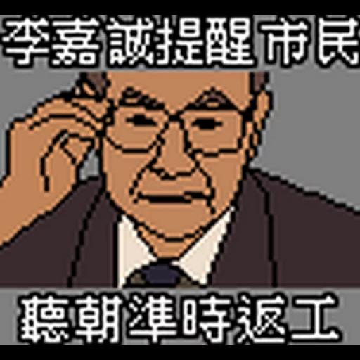 Pixel1 - Sticker 10