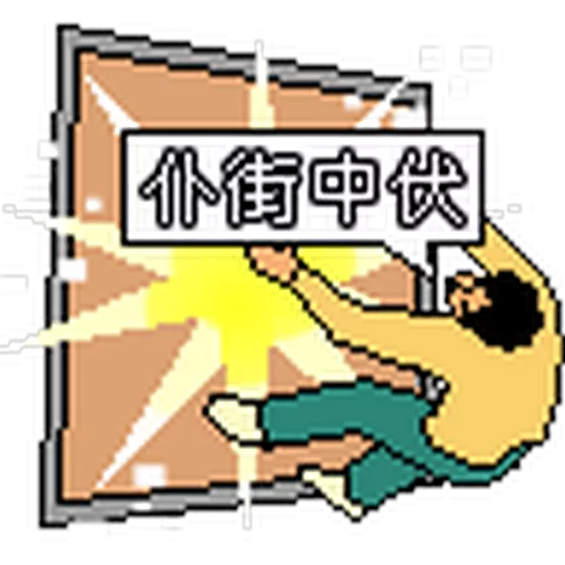 Pixel1 - Sticker 6