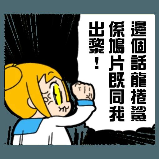 偽毒2 - Sticker 28