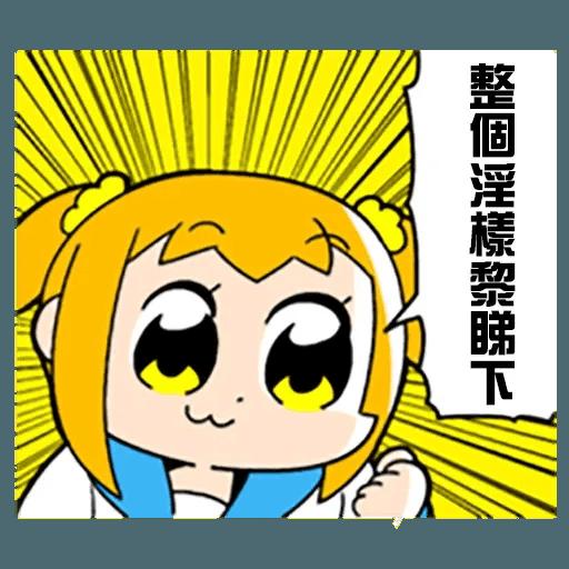 偽毒2 - Sticker 25