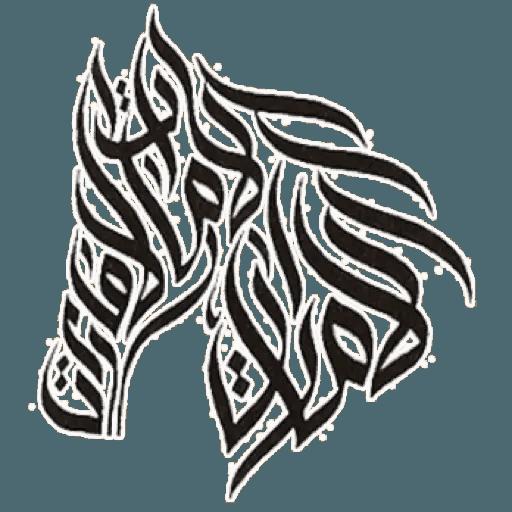 alrumaithi2 - Sticker 26