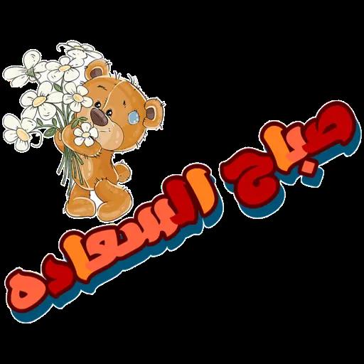 alrumaithi2 - Sticker 17