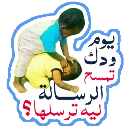 alrumaithi2 - Sticker 15
