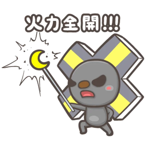 OPEN小將X法鬥皮古(2) - Sticker 5