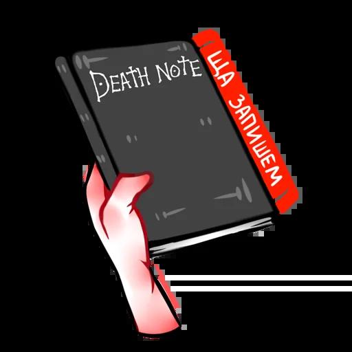 Death Note { Roritozokaru } - Sticker 10