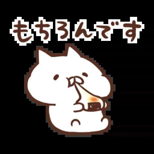 nekopen newyear gift2 - Sticker 2