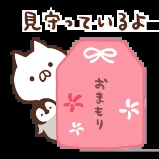 nekopen newyear gift2 - Sticker 17