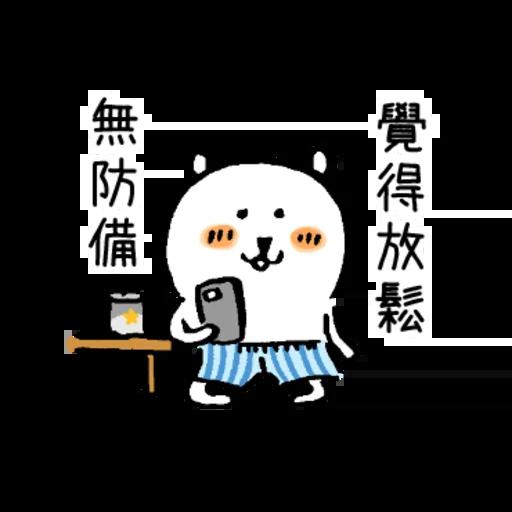 對自己吐槽的白熊 大人2 - Sticker 12