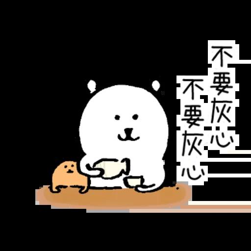 對自己吐槽的白熊 大人2 - Sticker 11