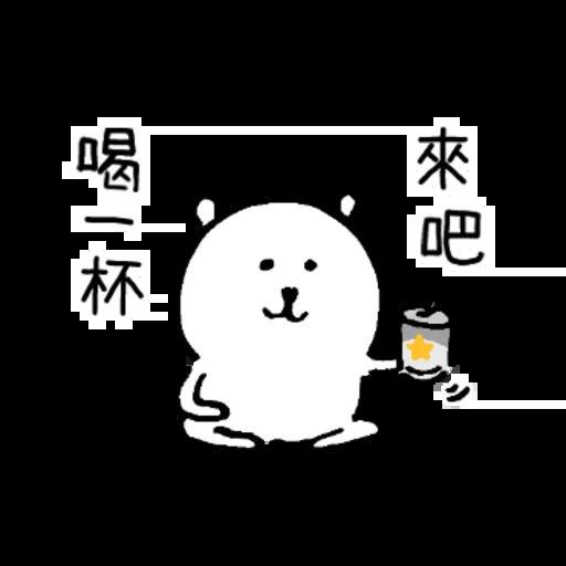 對自己吐槽的白熊 大人2 - Sticker 13