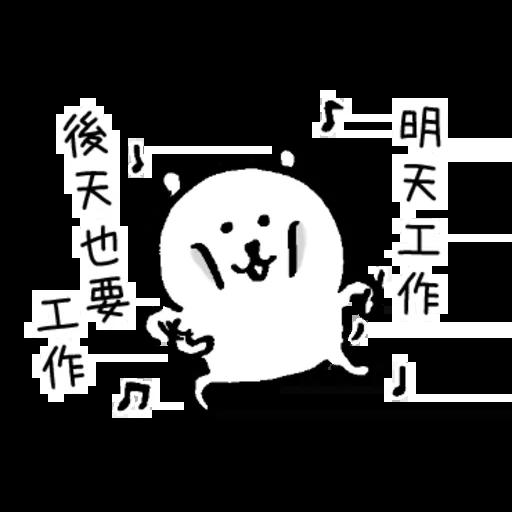 對自己吐槽的白熊 大人2 - Sticker 14