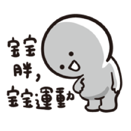 寶寶不說--第二胎 上班篇 - Sticker 22