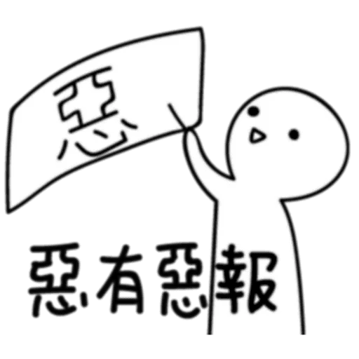 人仔 - Sticker 22