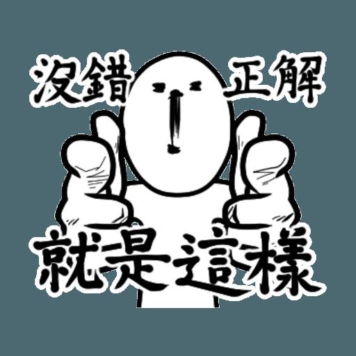 人仔 - Sticker 8
