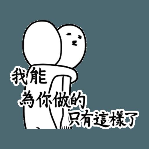 人仔 - Sticker 26