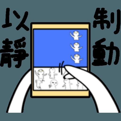 人仔 - Sticker 12