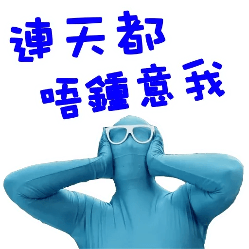 任何仁 - Sticker 8