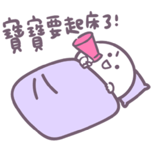 Baobao in bed - Sticker 30