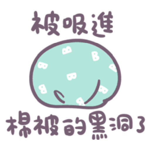 Baobao in bed - Sticker 3