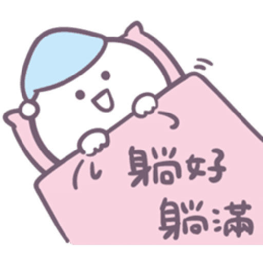Baobao in bed - Sticker 20