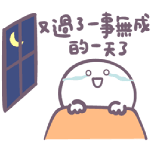 Baobao in bed - Sticker 24
