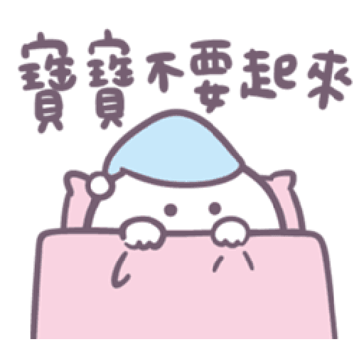 Baobao in bed - Sticker 19